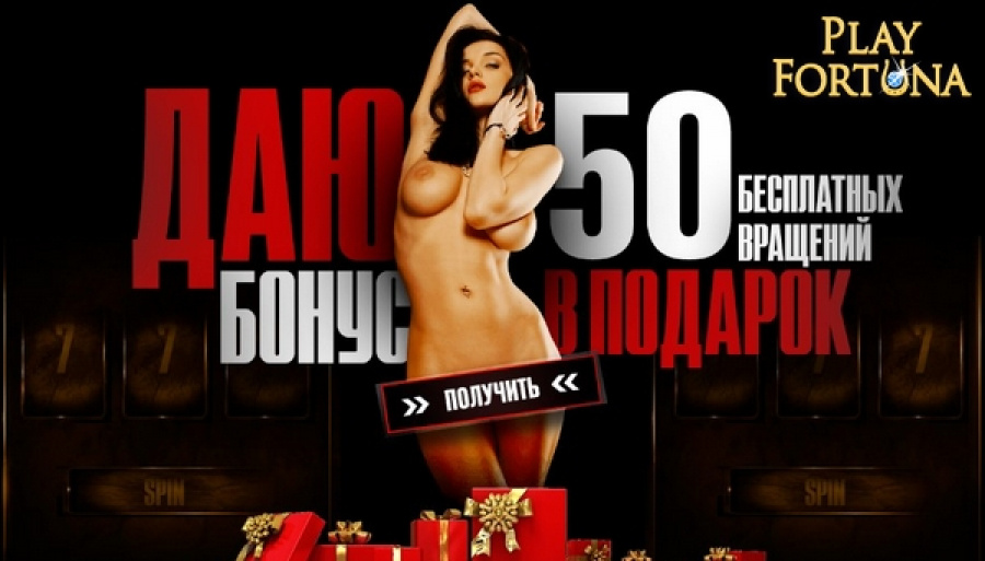 50 фриспинов без депозита в Play Fortuna Casino